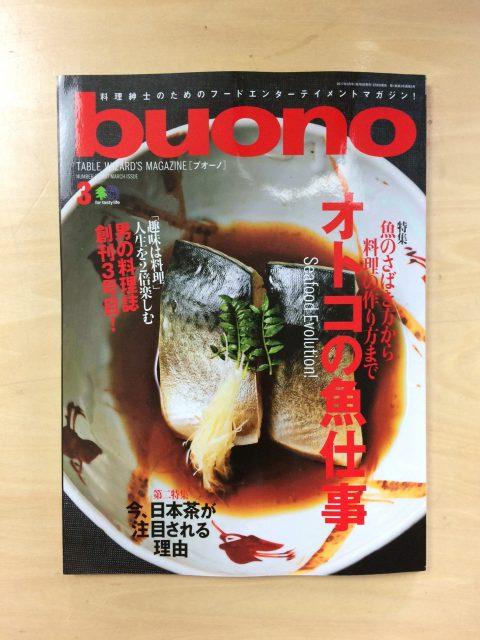 201702 buono表紙3